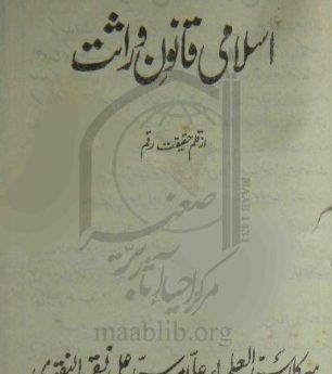 اسلامی قانون وراثت