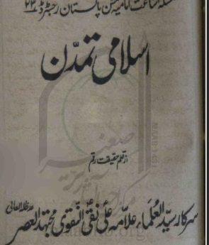 اسلامی تمدن