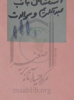 استفتاء من جانب عبدالکریم