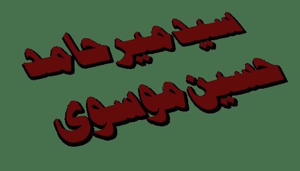 سيد حامد حسين موسوی نيشابورى
