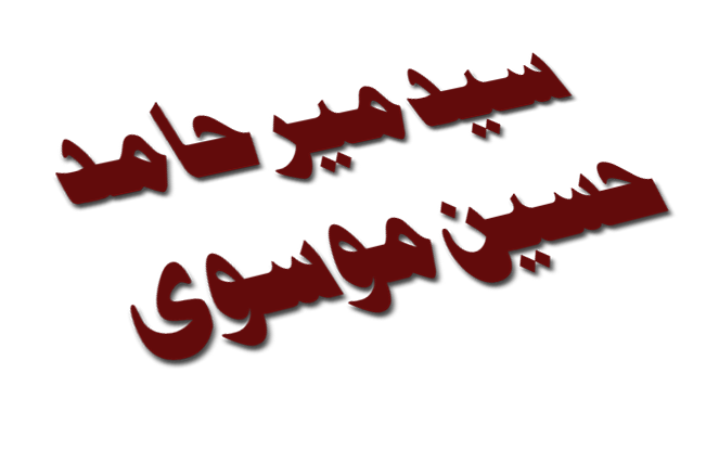 سیدمیر حامد حسین موسوی