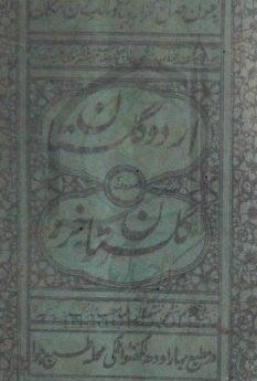 اردو گلستان