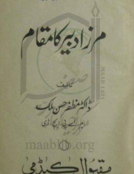 اردو مرثئے میں مرزا دبیر کا مقام
