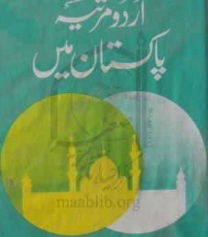 اردو مرثیہ پاکستان میں
