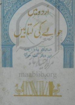 اردو میں حوالے کی کتابیں