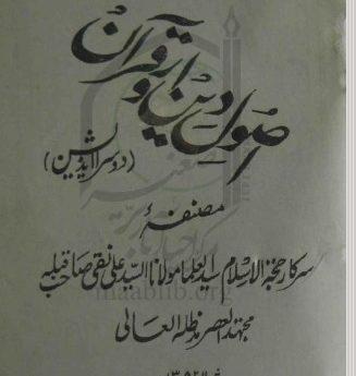 اصول دین اور قرآن