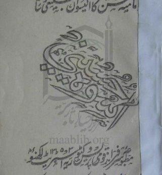 اسوہ حسینی