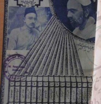 مرثیہ ناصر المت