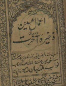 اعمال عیدین و رسالہ ذخیرہ آخرت