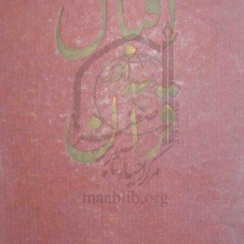 اقبال اور قرآن
