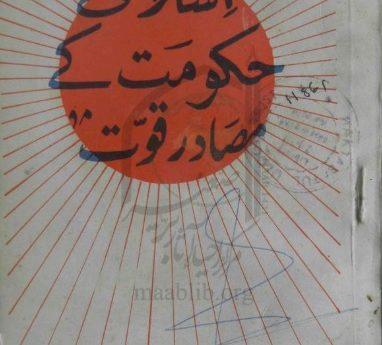 اسلامی حکومت کے مصادر