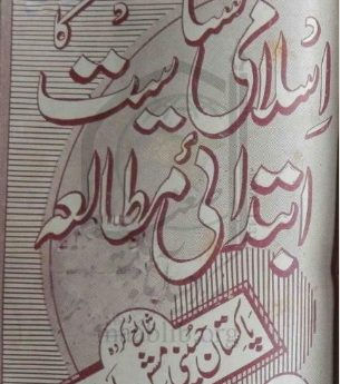 اسلامی سیاست کا ابتدائی مطالعہ