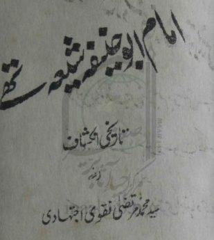 امام ابو حنیفہ شیعہ تھے