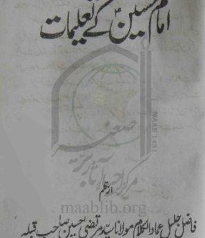 امام حسینؑ کے تعلیمات