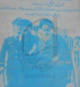 امام خمینی کی واپسی