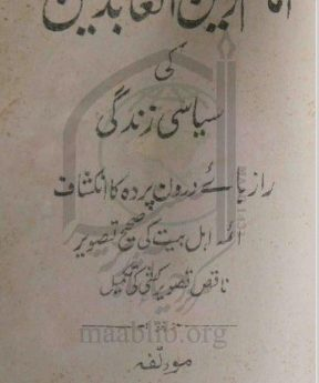 امام زین العابدینؑ کی سیاسی زندگی