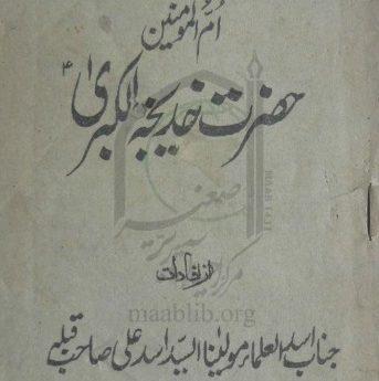 ام المؤمنین حضرت خدیجۃ الکبری