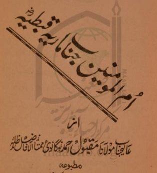 ام المؤمنین جناب ماریہ قبطیہ