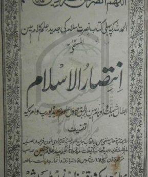 انتصار الاسلام جلد اول