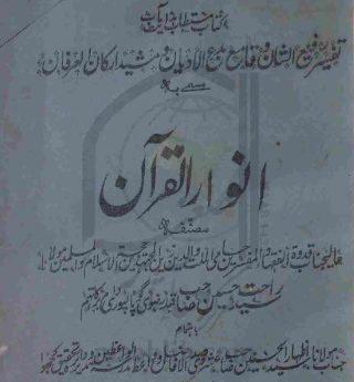 انوار القرآن جلد اول