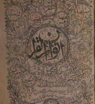 انوار القرآن جلد دوم