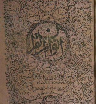 انوار القرآن جلد سوم