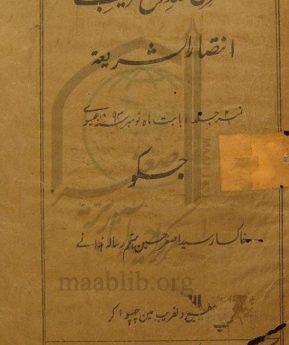 مجلہ انتصار الشریعہ، جلد1