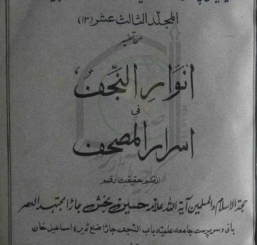 تفسیر انوار النجف جلد سیزدھم
