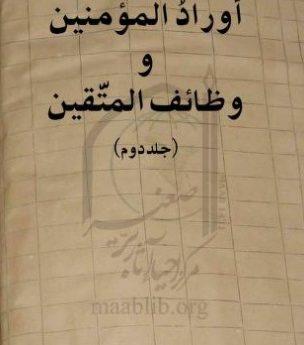 أوراد المؤمنین و وظائف المتقین جلد دوم