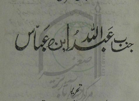 عبداللہ ابن عباس