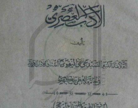 المتحف العربی من ادب العصری