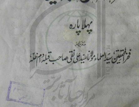 القرآن المجید پہلا پارہ