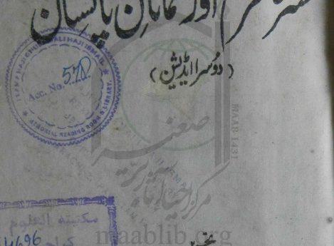 عشرہ محرم اور مسلمانانِ پاکستان