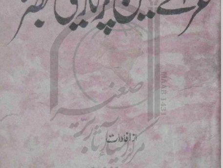 عزائے حسین پر تاریخی تبصرہ