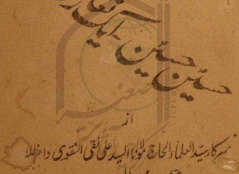 حسین حسین ایک تعارف