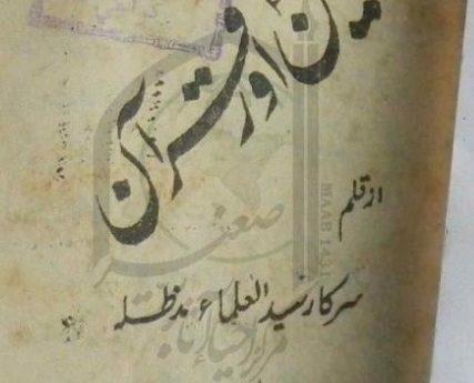 حسین اور قرآن