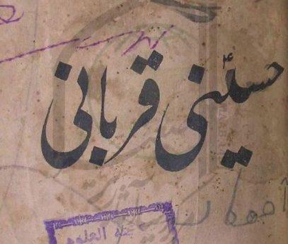 حسینی قربانی (مجموعہ سلام بخدمت امام)