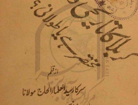 کربلا کا تاریخی واقعہ