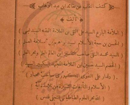 کشف النقاب عن عقائد ابن عبد الوھاب