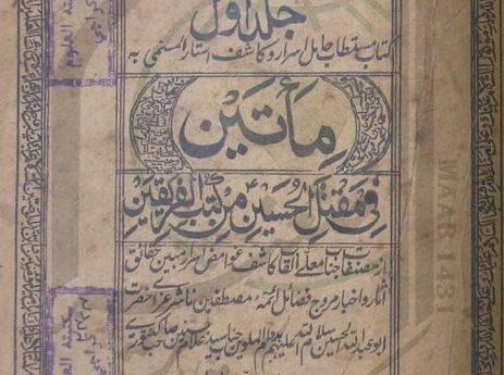 مأتین فی مقتل الحسین من کتب الفریقین جلد۱