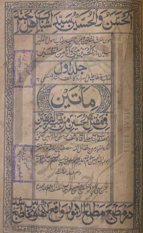 مأتین فی مقتل الحسین من کتب الفریقین