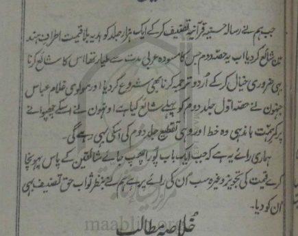 مأتین فی مقتل الحسین من کتب الفریقین جلد2