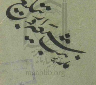 مذھب شیعہ اور تبلیغ