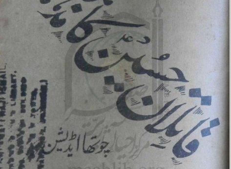 قاتلان امام حسینؑ کا مذہب