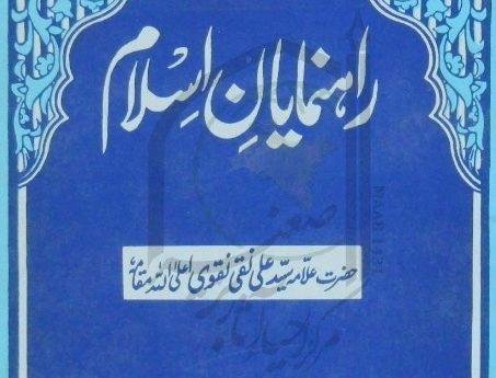 راھنمایان اسلام