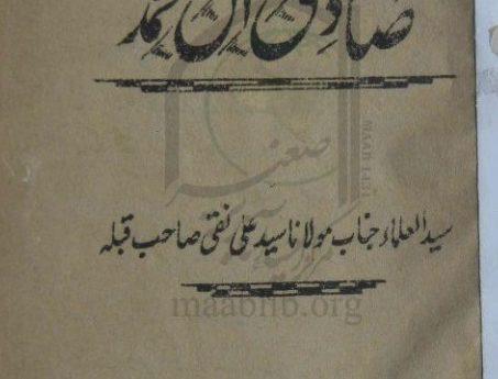 صادق آل محمد علیہ السلام