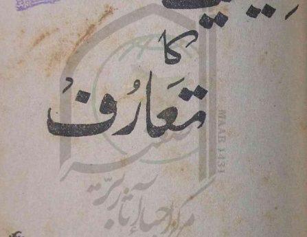 شیعیت کا تعارف