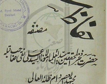 تذکرہ حفاظِ شیعہ