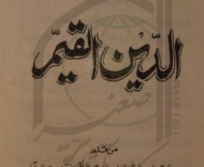الدین القیم