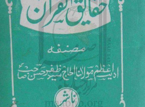 حقائق القرآن